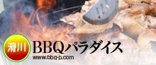 BBQパラダイス